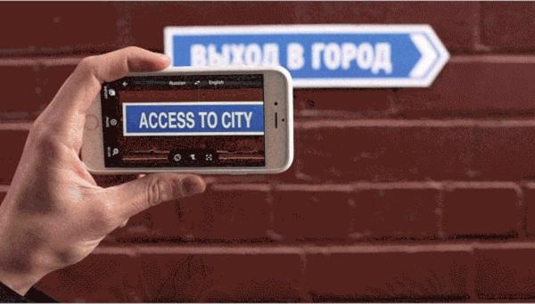 Google Translate Übersetzer